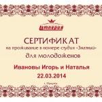 Сертификат для молодоженов на проживание Ивановы